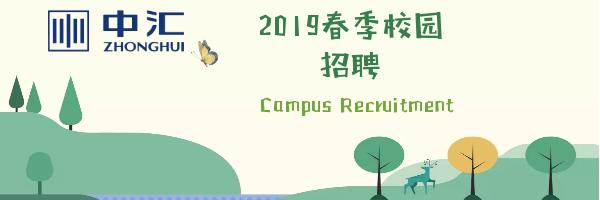 2019春招