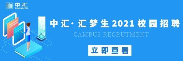 2021校招