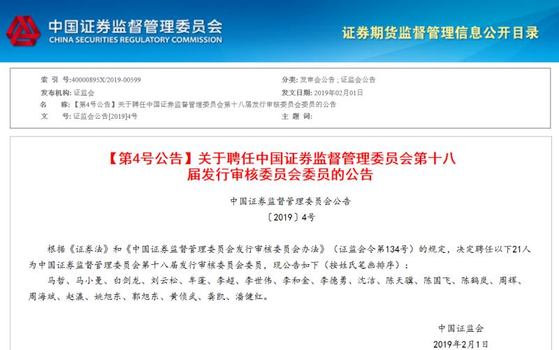 【第4号公告】关于聘任中国证券监督管理委员会第十八届发行审核委员会委员的公告_看图王.png