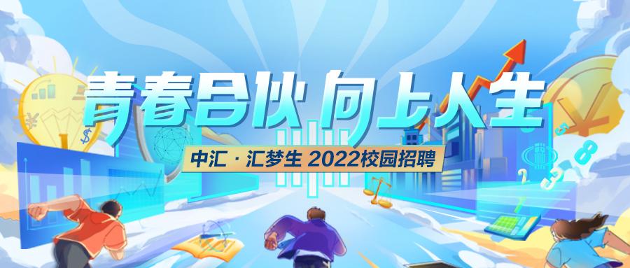 2022校招
